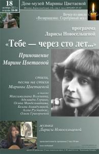 Приношение Марине Цветаевой