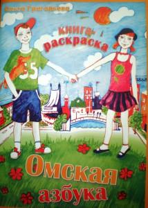 Омская азбука
